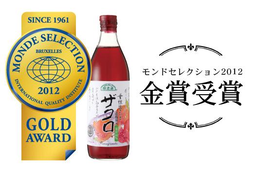 モンドセレクション2012 金賞を受賞しました