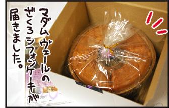 手作りお菓子の誘惑、ざくろシフォンケーキの巻